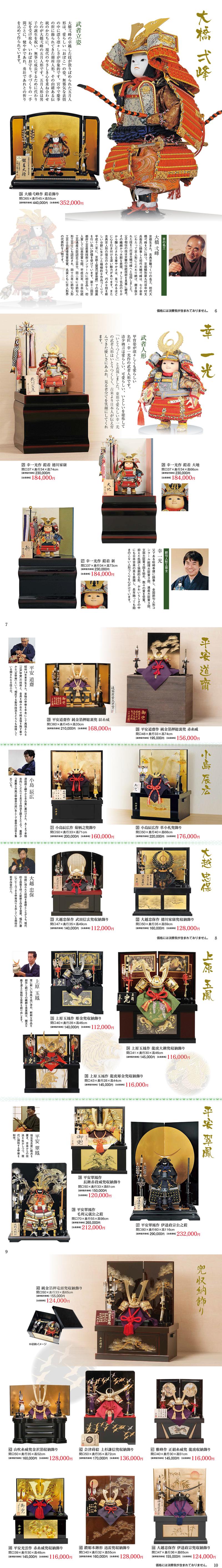 2017年五月人形カタログp.06-p.10