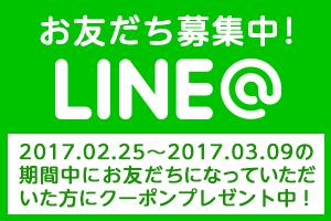 LINE@お友だち募集中!期間限定クーポンプレゼント中