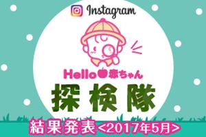ハロー赤ちゃん探検隊結果発表2017年5月
