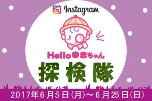 ハロー赤ちゃん探検隊201706